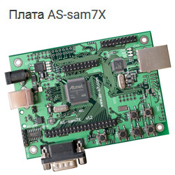 Плата AS-sam7X, микроконтроллер Atmel AT91SAM7X256