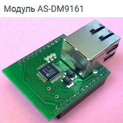 Модуль Ethernet AS-DM9161