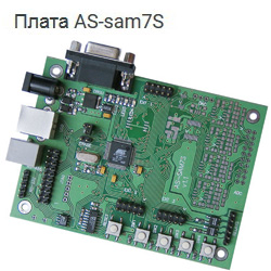 Плата AS-sam7S, микроконтроллер Atmel AT91SAM7S64