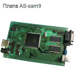 Плата AS-sam9, микроконтроллер Atmel AT91SAM9260